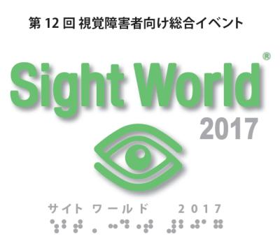 視覚障害者向け総合イベントサイ...